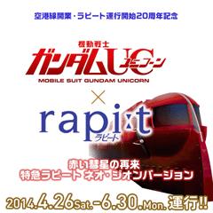赤ラピート1 ga_01_s