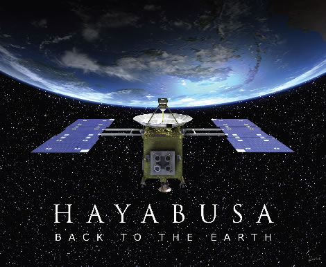 科学館2program_hayabusa