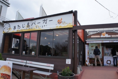 あわじ島バーガー 店舗1