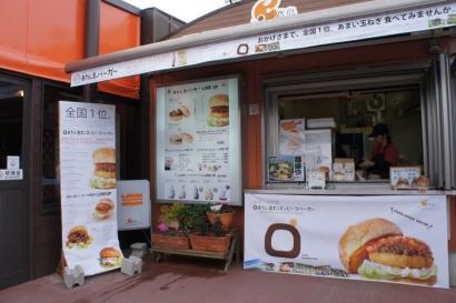 あわじ島バーガー 店舗2