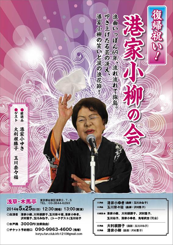 minatoya_koryuu.jpg