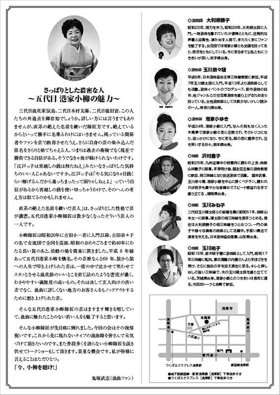 minatoya_koryuu2.jpg