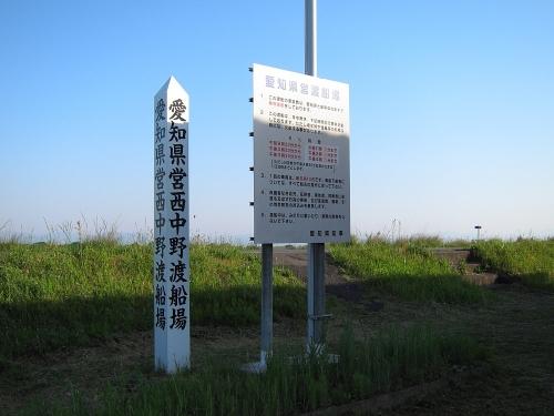 木曽川川上り 西中野渡船場