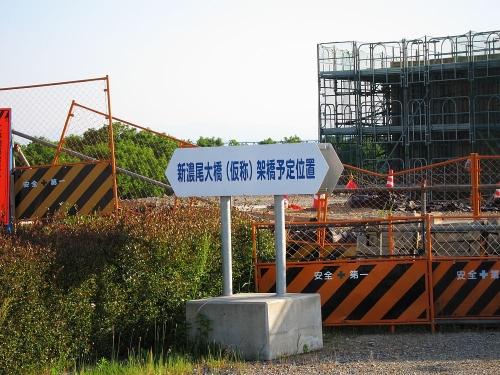 木曽川川上り 新濃尾大橋架橋予定位置