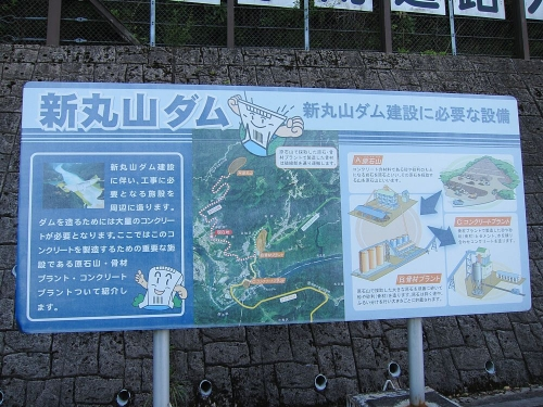 木曽川川上り 新丸山ダム建設案内看板