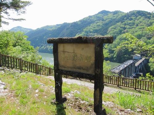 木曽川川上り 丸山蘇水湖看板
