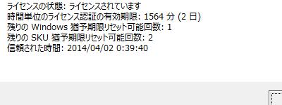 Shuttle DS61 V1.1 Win8.1 En ライセンス情報