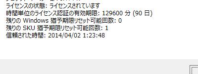Shuttle DS61 V1.1 Win8.1 En ライセンス情報(延長後)
