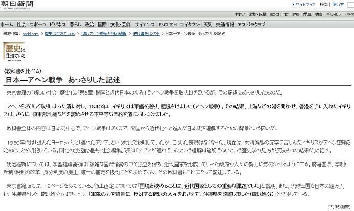 朝日新聞 アヘン戦争