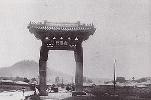300px-Yeongeunmun_Gate.jpg