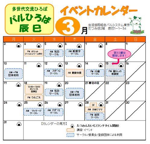 イベントカレンダー201403