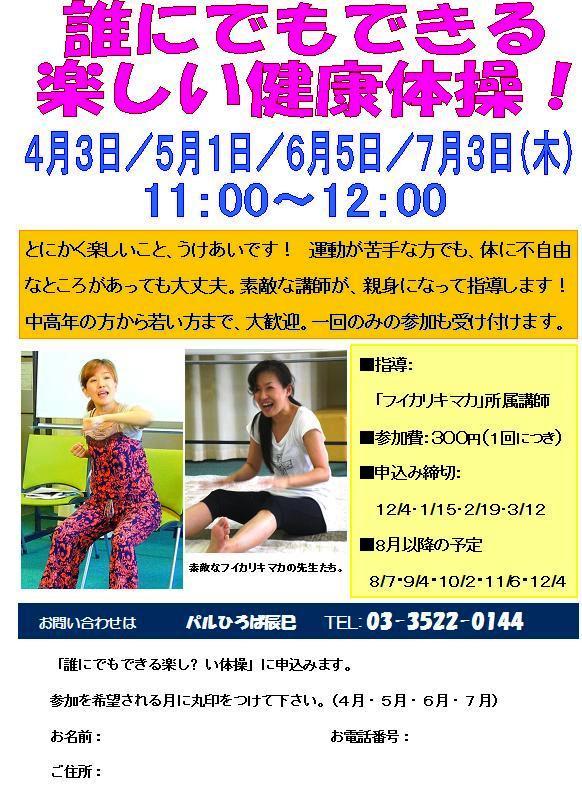 健康体操(201404より)