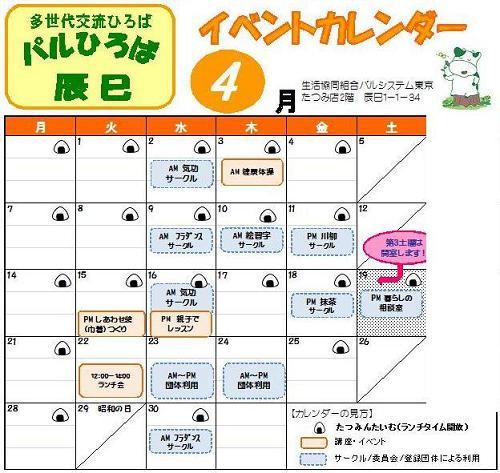 4イベントカレンダー201404