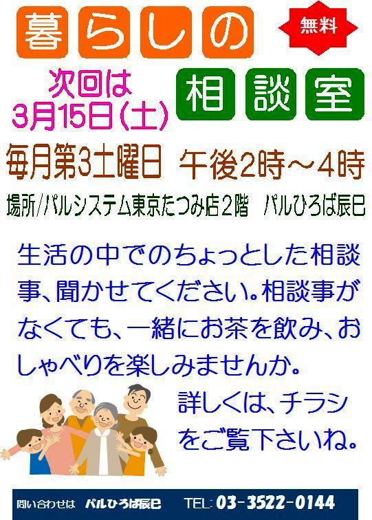 kurashi0201403.jpg