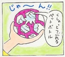手作りおもちゃ5