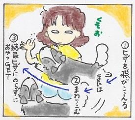ドッグキャッチ2 4 - コピー