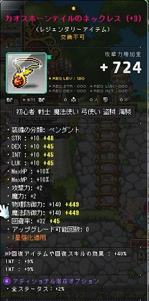 Maple140401_180905.jpg