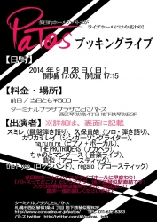 ブッキングライブ201409のコピー