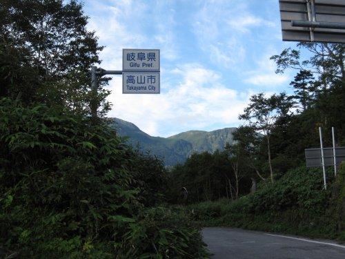 安房峠県境