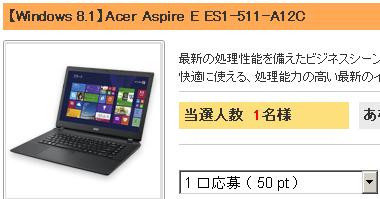 賞品パソコン