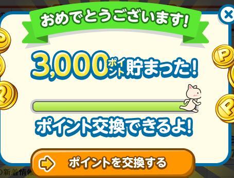 3000pt達成