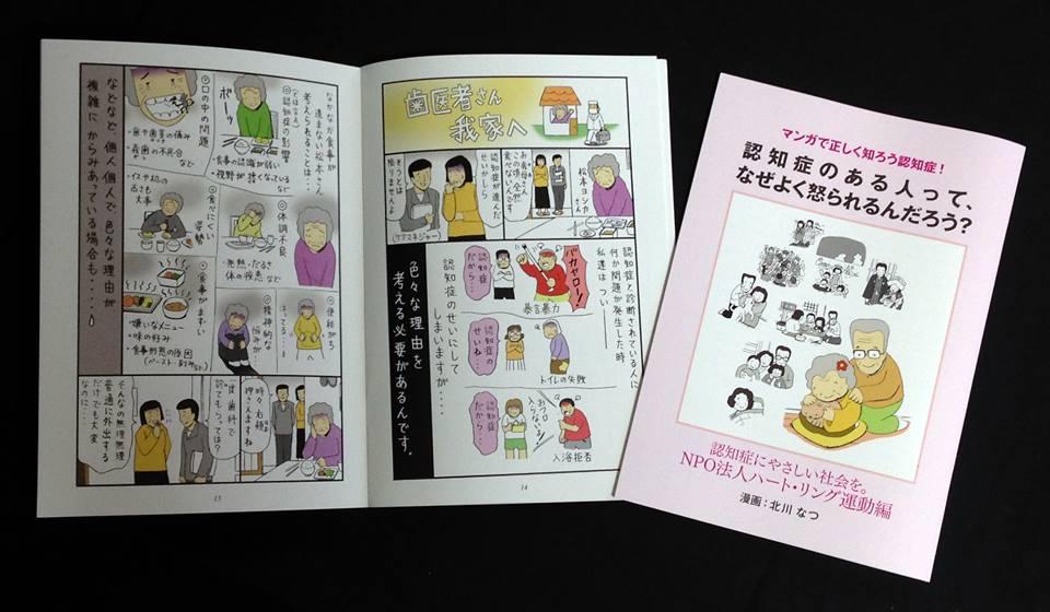 認知症・漫画・まんが・マンガ・北川なつ
