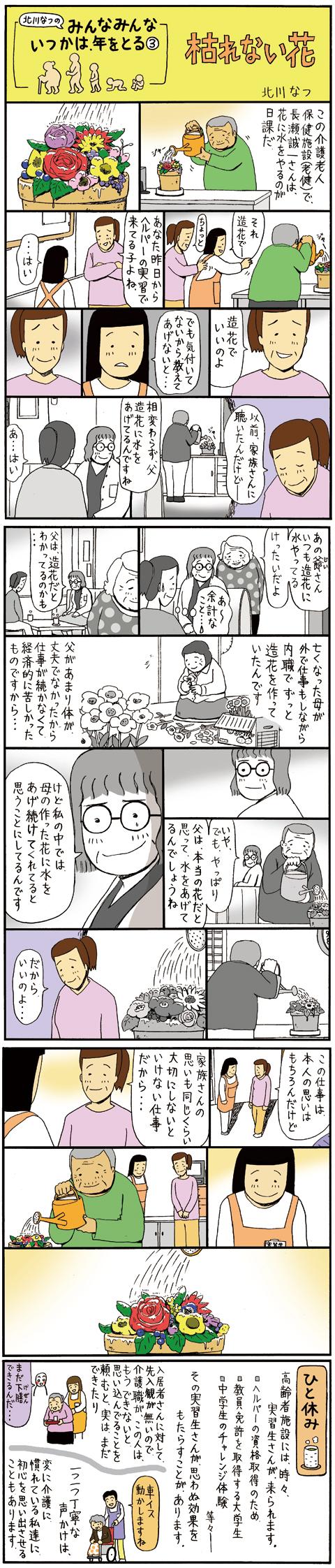 認知症・漫画・まんが・マンガ