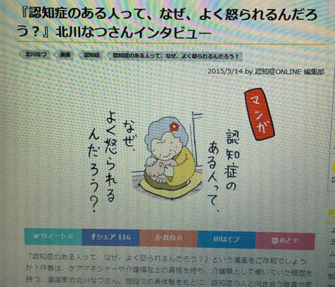 北川なつ <br />認知症 介護  マンガ 漫画 まんが