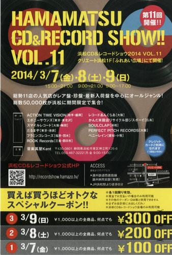 浜松VOL11