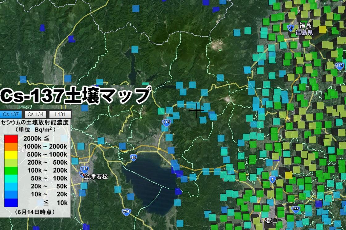 会津汚染4