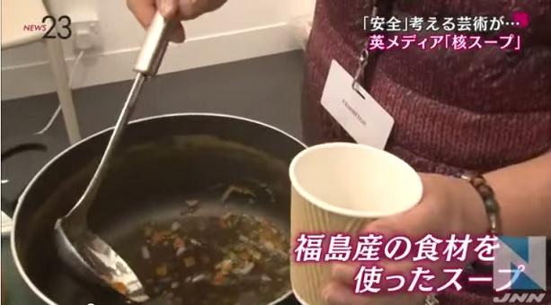 核スープ2