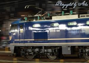 EF510-508号機