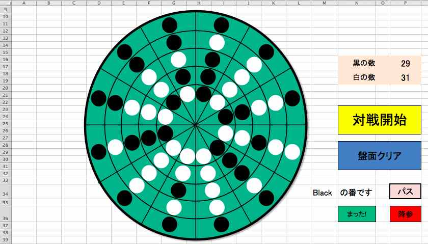円盤オセロ2