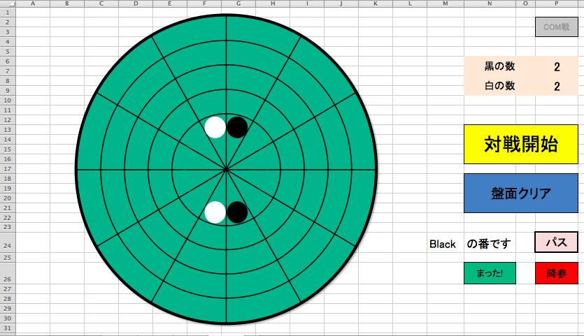 円盤オセロ