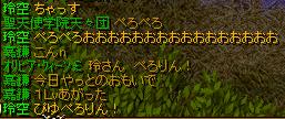みん楽52