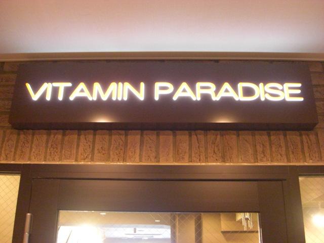 ビタミンパラダイス