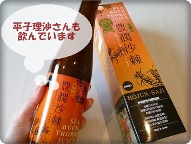平子理沙サジージュース