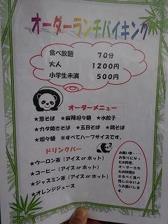 20140920017.jpg