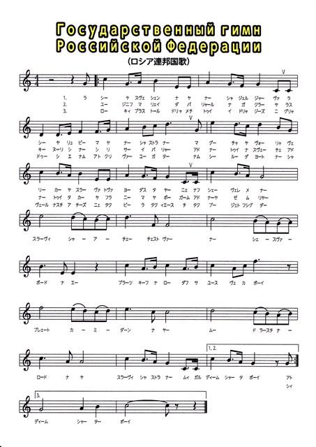 ロシア 国歌 歌詞 ロシア連邦国歌 歌詞の意味・和訳