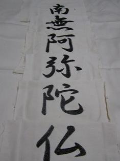 南無阿弥陀仏2