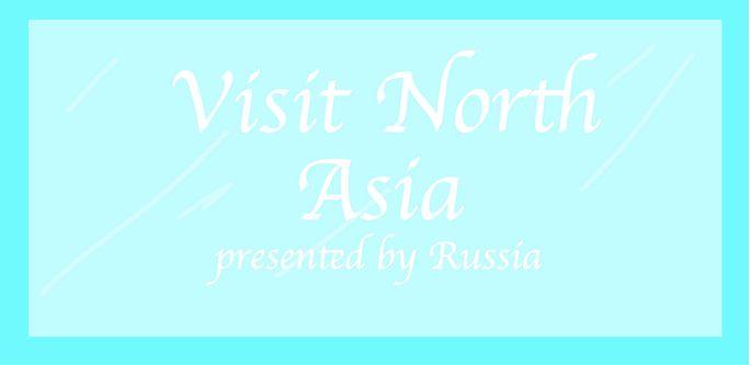 北アジアに行ってみよう (1)