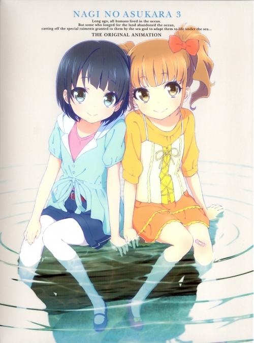 nagiasu3-1.jpg