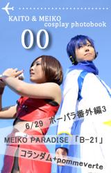 KAITO&MEIKO コスプレ写真集 『00』