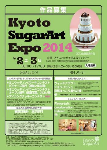 KyotosugarArtExpo2014.jpg