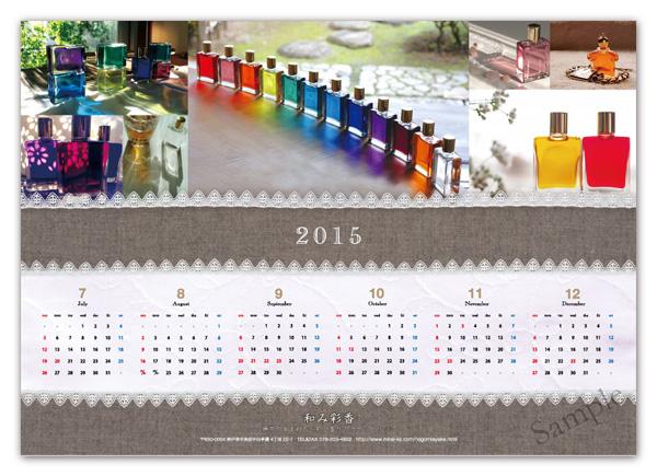和み彩香2015年カレンダーB