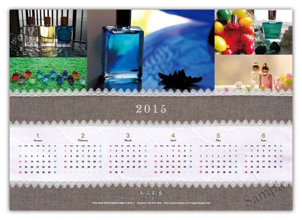 和み彩香2015年カレンダーF