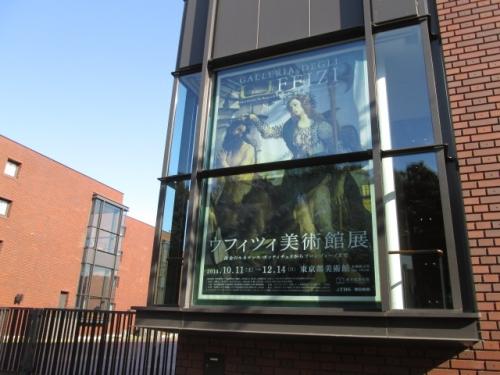 ウフィッツィ美術館展@東京都美術館