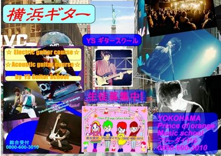 20140313YSギタースクールNYblog