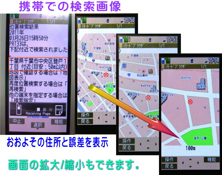 GPS検索画像