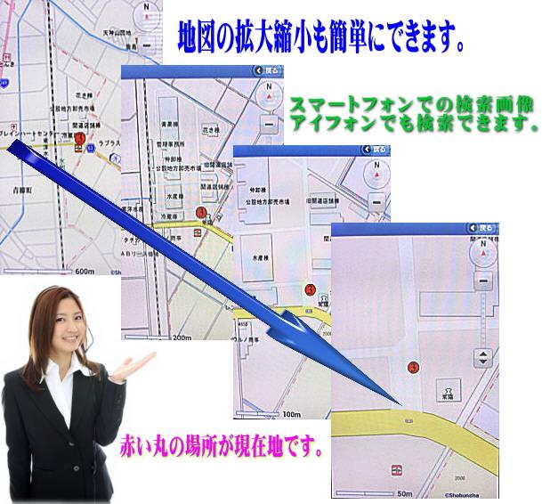GPSスマートフォン画像